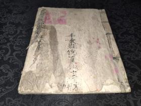 778清末符咒抄本《灵宝启师安葬掩押秘录》一册全!!收众多符篆!(打印本)