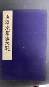 毛泽东军事文选线装