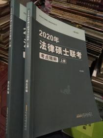 2020年法律硕士联考考点精粹(上下册)
