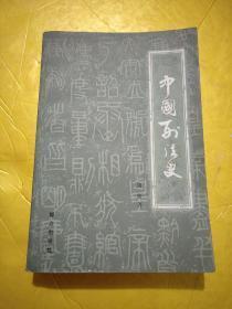 中国刑法史