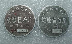 宁乡城关米厂  统糠  伍拾斤  壹佰斤  二枚  铝质   宁乡  米厂
