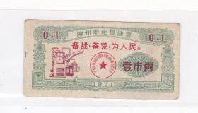 广西壮族自治区柳州市71年定量油票 壹市两有折 语录油票非粮票 B