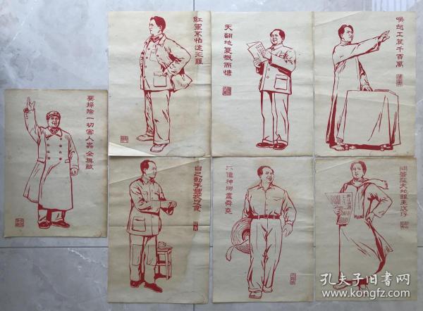 毛主席 红印画像 7张 !