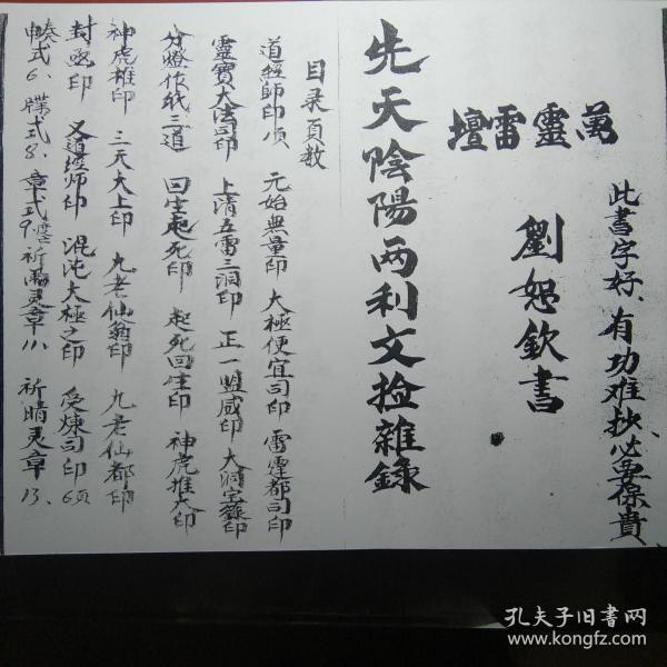 77833清代秘本《文昌大洞符篆寶錄》一冊全??!很多秘法符篆!(打印本)