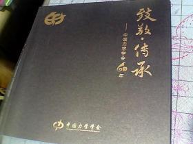 致敬传承——中国力学学会60年