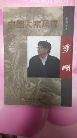 中国大家风范李刚 【签名本8开】