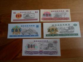1980年(陕西省通用粮票)6张一套