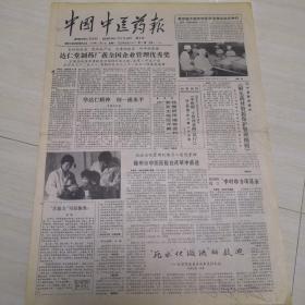 中国中医药报1989年8期