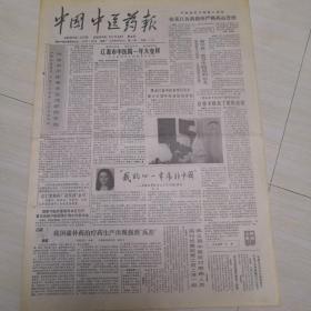 中国中医药报1989年9期