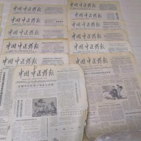 中国中医药报1989年40—51期12期合售