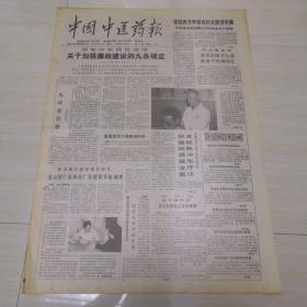中国中医药报1989年36期