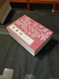 中国古典文学基本丛书:苏辙集(全四册),1990年1版1印,2500册,库存书品好