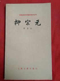 《柳宗元》中国古典文学基础知识丛书。