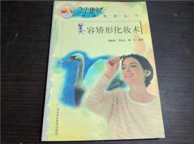 美容矫形化妆术 程朝晖 编著 / 河北科学技术出版 1999年 大32开平装