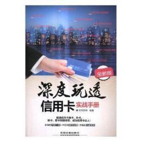 全新正版圖書 深度玩透信用卡實戰手冊:全新版 華天財經編著 中國鐵道出版社 9787113236557 簡閱書城