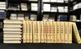 二十五别史(精装  全22册  原箱装)