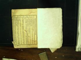 Q1137,少见线装本,民国10年商务印书馆铅印本:《明密码电报书》,线装1册全。印刷精良,后有大量广告页