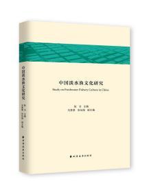 中国淡水渔文化研究