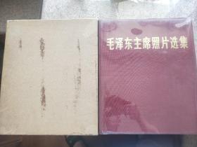 毛泽东主席照片选集