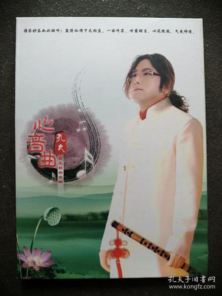 孔太 心音曲 养生精曲专辑   1 CD 碟片