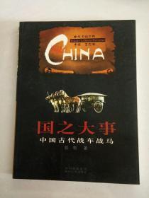 国之大事---中国古代战车战马