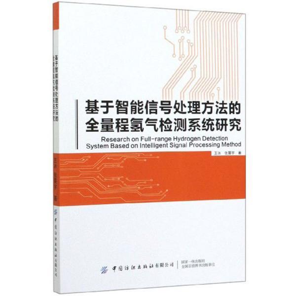 基于智能信号处理方法的全量程氢气检测系统研究