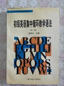初级英语集中循环教学语法(第二版)