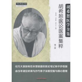 胡希恕医论医案集粹(二版)