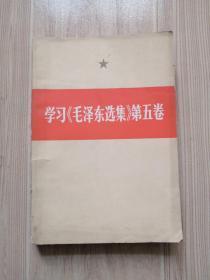 学习毛泽东选集第五卷