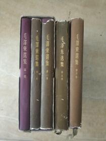 毛泽东选集 1-5卷 精装 北京版(1-3卷竖版有盒套第2版+第4.5卷1版  5本合售 详细见图)