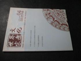世界宗教文化 2010年第4期