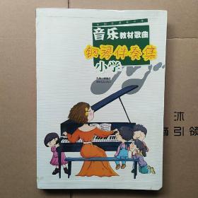 全国新课程标准:音乐教材歌曲钢琴伴奏集(小学)