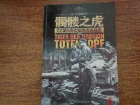 髑髅之虎 : SS第9虎式重坦克连战史