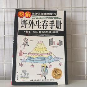 图解野外生存手册(彩色图文版)