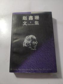 赵鑫珊文集 3