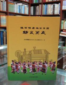 维西傈僳族自治县幼儿园志