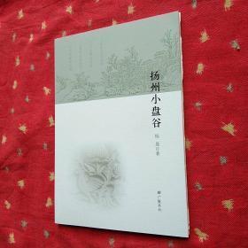 扬州小盘谷【有一页脱胶,未经览阅】