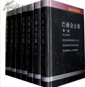 巴赫金全集(全7卷)