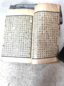四部备要《续资治通鉴》存一册