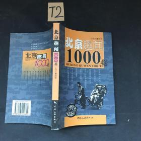 北京趣闻1000题