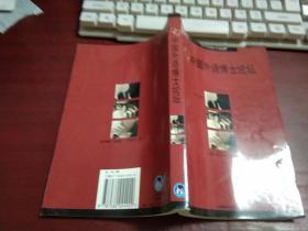 99中国外语博士论坛 J136