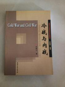 冷战与内战