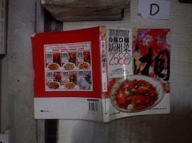 心服口福新湘菜2588例''