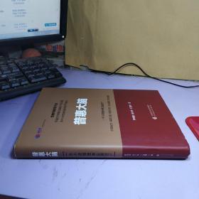 普惠大脑    一本书读懂普惠金融资产(精装)