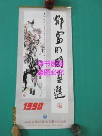 1990年挂历:刘富明国画选