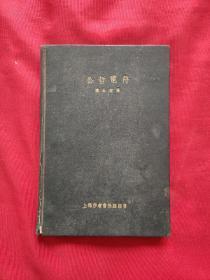 公哲电符(中国三字电报书)