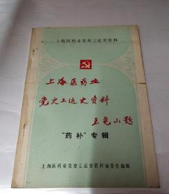 上海医药业党史工运史资料 药补专辑