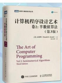 TAOCP计算机程序设计艺术 卷2:半数值算法第3版 高德纳 图灵计算机科学丛书 The Art of Computer Programming 计算机程序设计