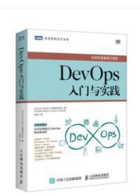正版 DevOps入门与实践 Devops初学者实践指南 软件开发运维敏捷开发教程 devops教程自动化运维平台项目实战 devops实践指南书