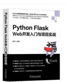 正版 Python Flask Web开发入门与项目实战 钱游编著 计算机软件与程序设计 Python/Flask框架知识 FlaskWeb应用开发 前端开发
